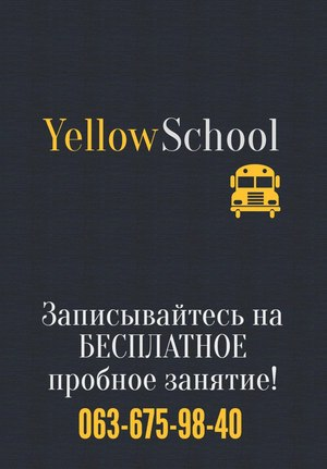 Фото: Школа английского языка Yellow School киев