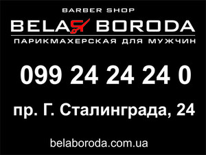 Barber-shop belaя boroda