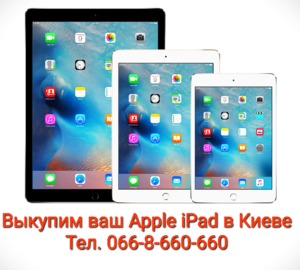 Куплю Apple Ipad 1-2-3-4 (mini, Air или Pro) в Киеве