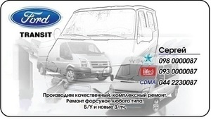 Запчасти Ford Transit (Форд Транзит) с1986-2012г,