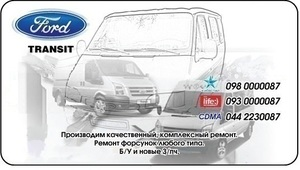 СТО Запчасти Ford Transit, Форд Транзит, 86-2012