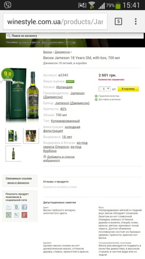 Продам виски Jameson 18 Years Old 0.7